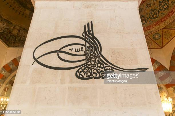 historical old ottoman mosque eski cami from 15th century with arabic caligraphy of edirne turkey - arabic script stock pictures, royalty-free photos & images