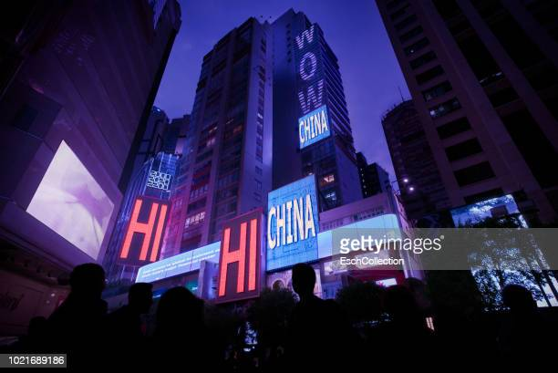hong kong cityscape with wow china and hi china neon signs - emerging markets stock photos and pictures