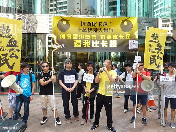 Hong Kong fans of the Japanese cartoon Pokemon protest at the Japanese Consulate General on May 30 against what they say is videogame giant...