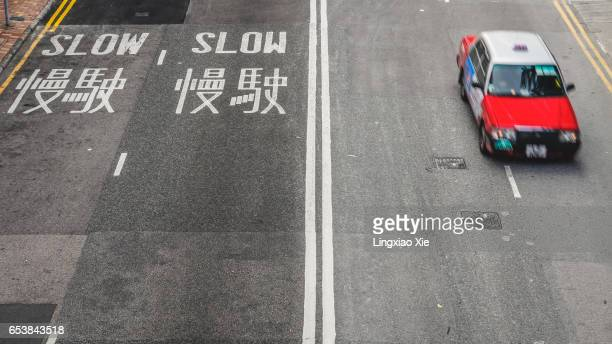 hong kong style taxi running on the road - moving past stock photos and pictures
