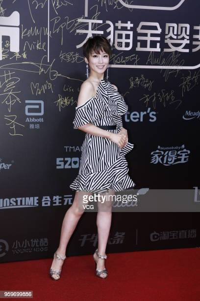 Hostess Xie Nan poses on the red carpet for 2018 Tianmao Parentchild Festival on May 17 2018 in Shanghai China