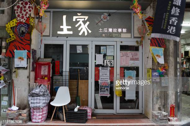 house of to kwa wan stories - urban renewal stock pictures, royalty-free photos & images