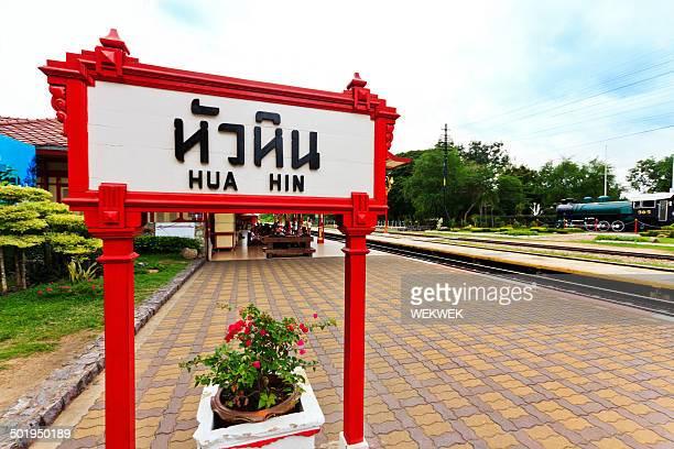 Gare de Hua Hin, en Thaïlande