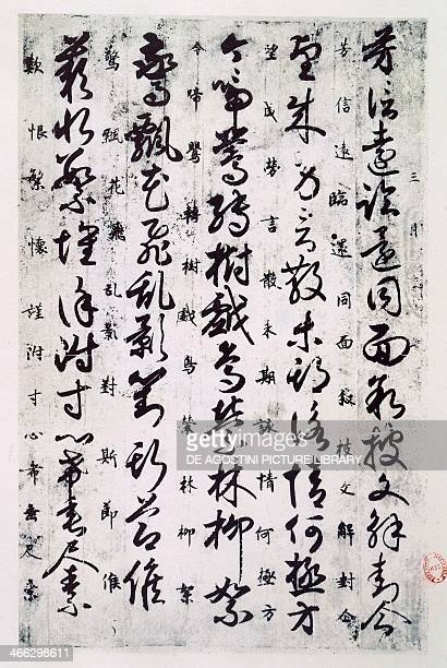 Ideograms of Chinese writing from the Tang Dynasty Chinese civilization 18th century