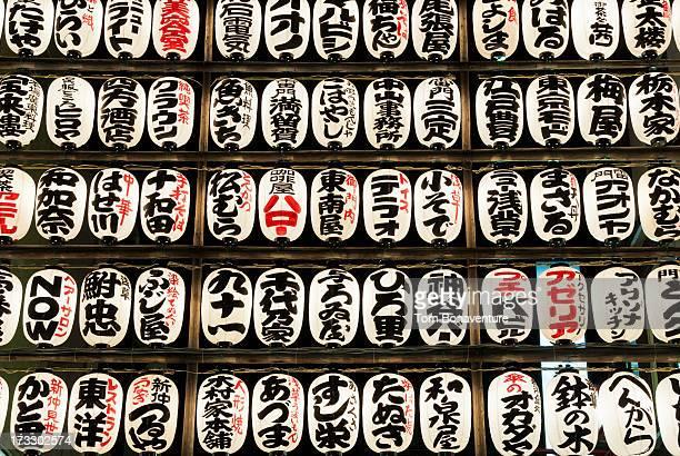 Illumnated Japanese lanterns