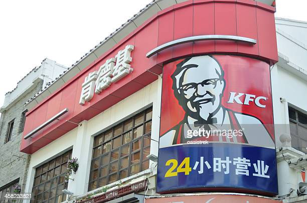 kfc in china - kentucky fried chicken stock photos and pictures