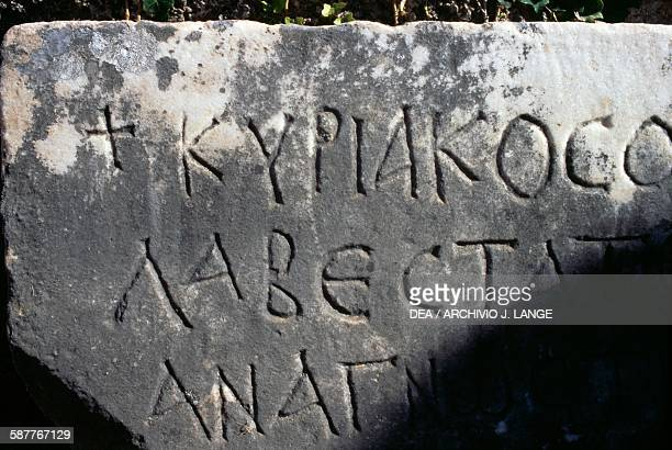 Inscription in the early Christian basilica 5th century AD former Pheidias workshop 5th century BC Olympia Greece Detail