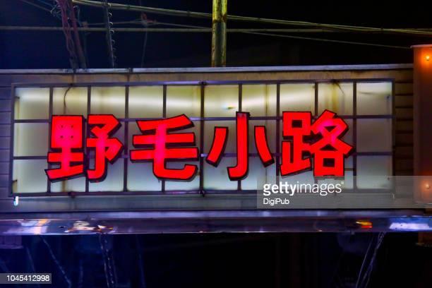 Internally illuminated street sign