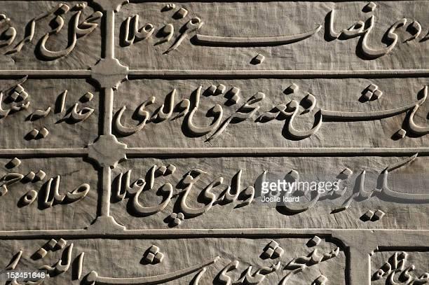 Islamic calligraphy (Arabic calligraphy)