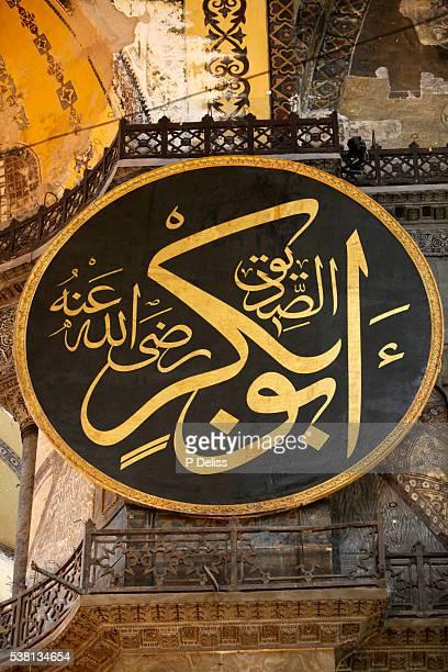 Islamic panel in Hagia Sophia museum : Abu Baker Seddeeq (God Bless him) ' the 1st muslim ruler after prophet Mohammad