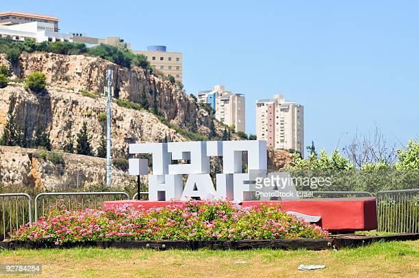 israel, haifa, - haifa stock pictures, royalty-free photos & images