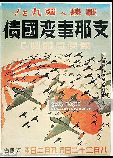 Japan 20th century Second World War Propaganda poster for the Japanese air force