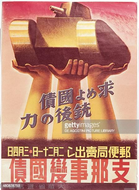 Japan 20th century Second World War Propaganda poster for the Japanese artillery