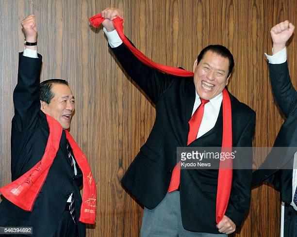 IWAKI Japan Antonio Inoki a Japanese former professional wrestling star and Iwaki Mayor Takao Watanabe raise their fists at city hall in quake and...