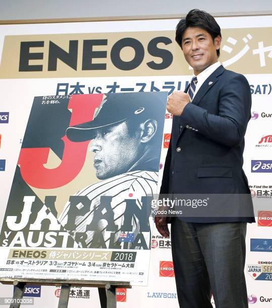 Japan national baseball team manager Atsunori Inaba poses at a press conference in Tokyo on Jan 23 2018 next to a poster to promote Japan's twogame...