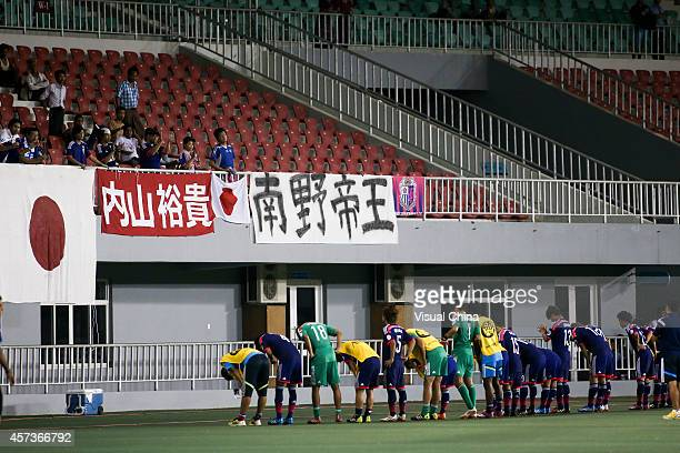 Japan players acknowledge fans after losing the AFC U19 Championship quarterfinal match between Japan and North Korea at Wunna Theikdi Stadium on...