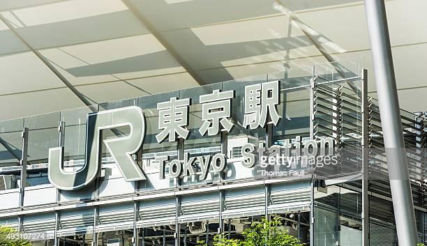 ジャパンレール東京駅
