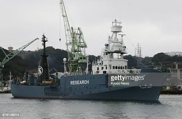 SHIMONOSEKI Japan The Yushin Maru leaves Shimonoseki port in Yamaguchi Prefecture western Japan on Dec 28 as part of a fleet for research whaling in...