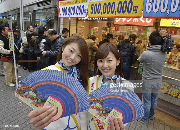 TOKYO Japan Women dubbed 'lady luck' promote the yearend 'Jumbo' lottery which provides the chance to win up to 600 million yen in front of a lottery...