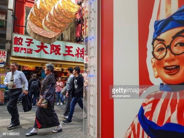 日本と各国の観光客は、京都、難波の道頓堀と呼ばれる有名な歓楽街を歩きます。 - 道頓堀 ストックフォトと画像