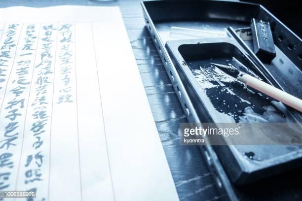 の日本書道 - 書道 ストックフォトと画像