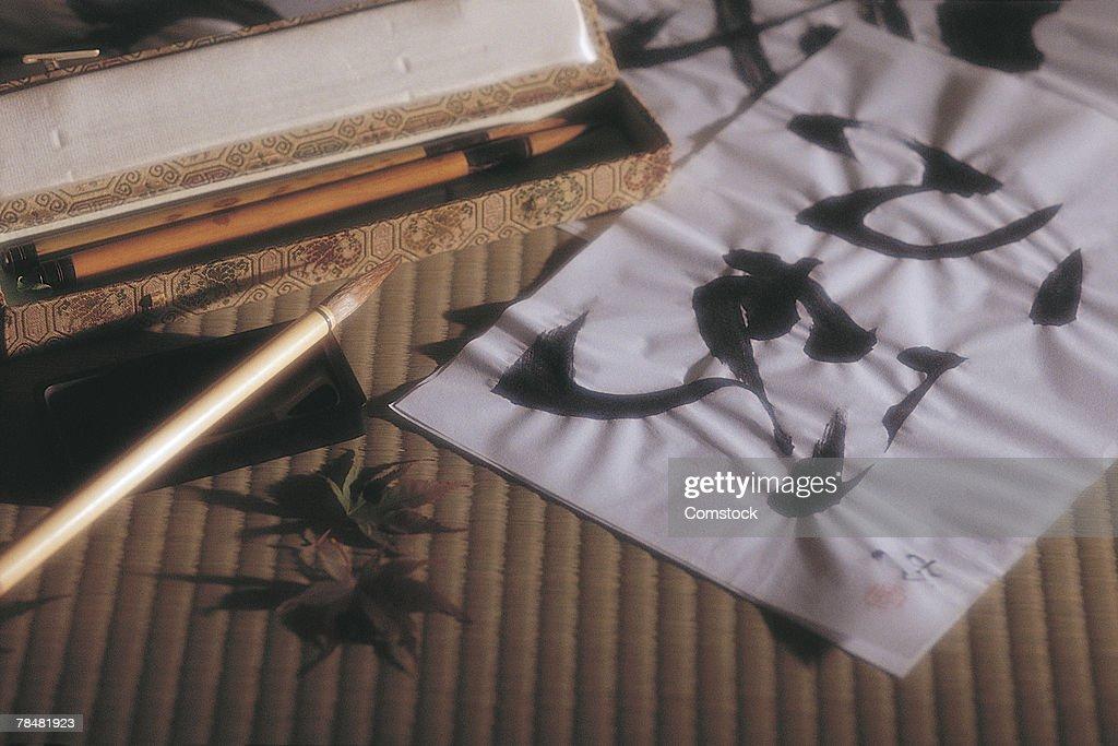 Japanese calligraphy : Stock Photo