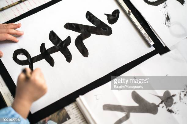 Japanese calligraphy practice at home