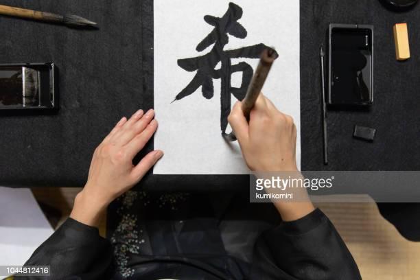 着物で日本書道師範 - 書道 ストックフォトと画像