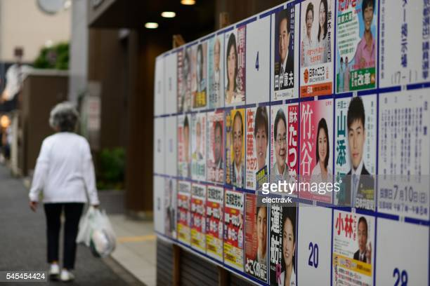Japanese elections 2016