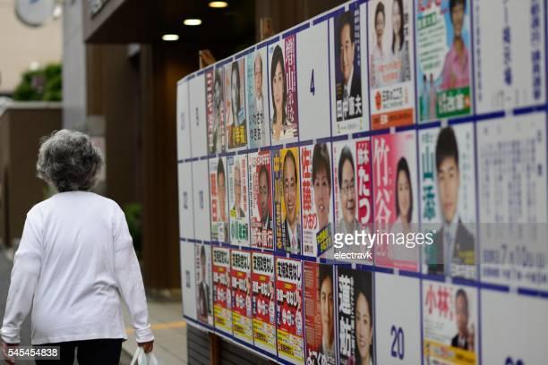 japanese elections - 下院議員 ストックフォトと画像