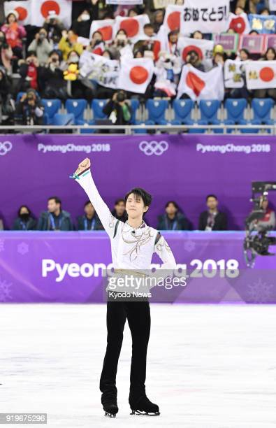 Yuzuru Hanyu Pictures and Photos - Getty Images