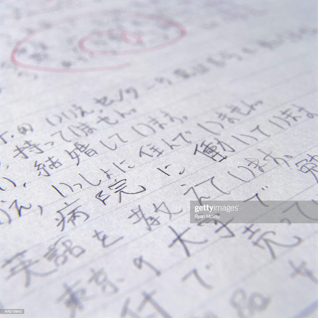 Japanese Homework : Stock Photo
