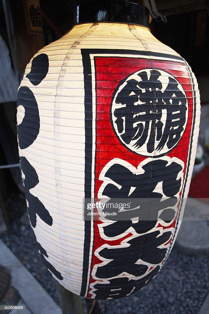 Japanese Lantern, Japan : Stock Photo