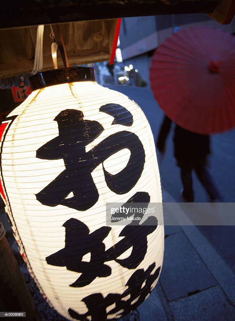 Japanese Lantern, Japan : Stock Photo