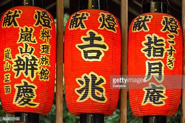 Japanische Lampions im Nonomiya-Schrein in Kyoto, Japan