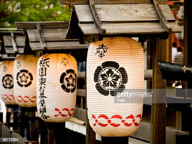 japanese lanterns - kyoto japan stock photos and pictures