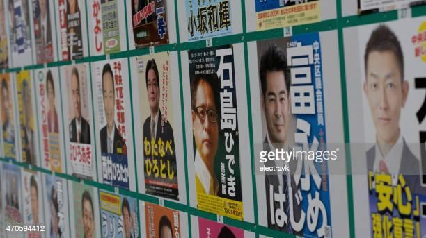日本の地方選挙 - 下院議員 ストックフォトと画像