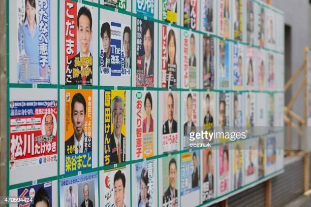 日本の地方選挙 - 選挙 ストックフォトと画像