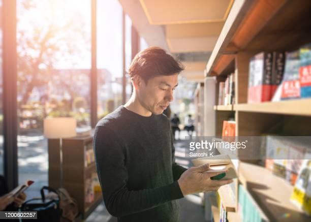図書館で本を読む日本人男性 - 読む ストックフォトと画像