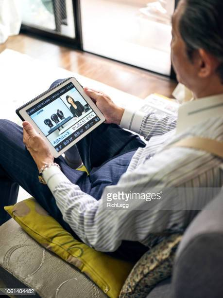 Japanese Man watching Online News