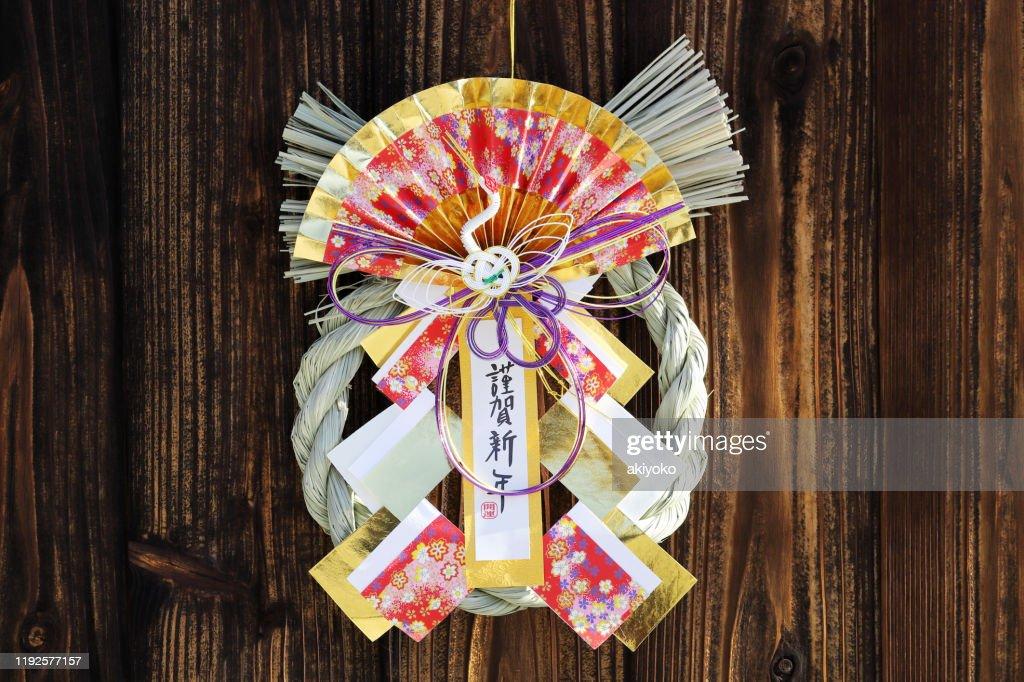 Japanese new year celebration shimenawa object : Stock Photo
