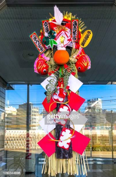 japanese new year decoration hanging on the glass door - 一月 ストックフォトと画像