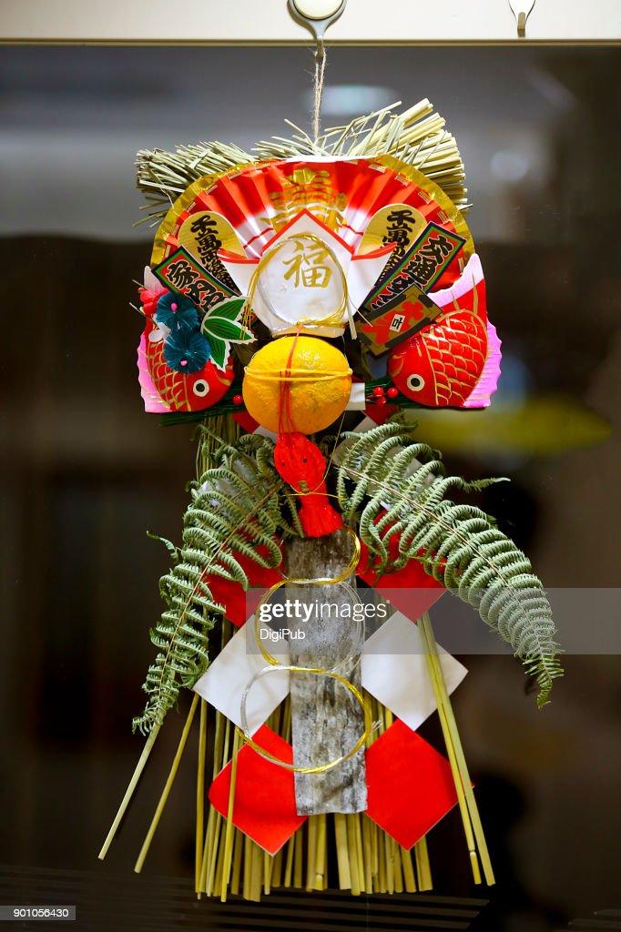 Japanese New Year Decoration : ストックフォト
