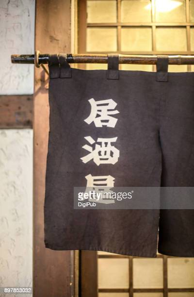 Japanese noren sign curtain in retro style