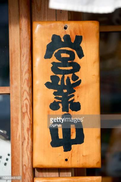 japanese open sign - 紙幣 ストックフォトと画像