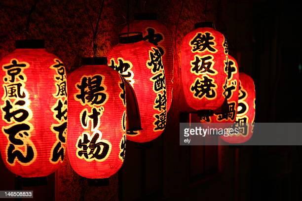 Japanese paper lanterns at night, Kioto, Japan