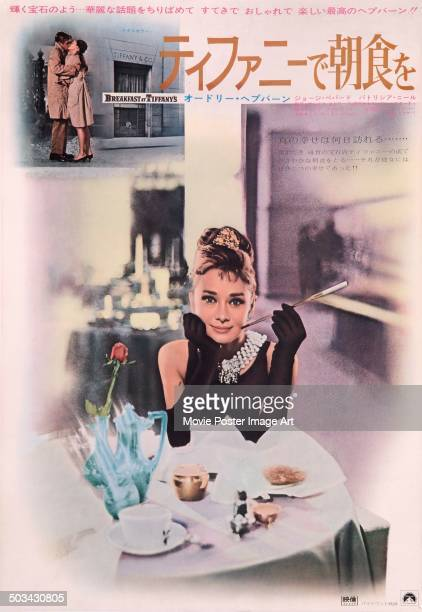 A Japanese poster for Blake Edwards' 1961 romantic comedy 'Breakfast at Tiffany's' starring Audrey Hepburn and George Peppard