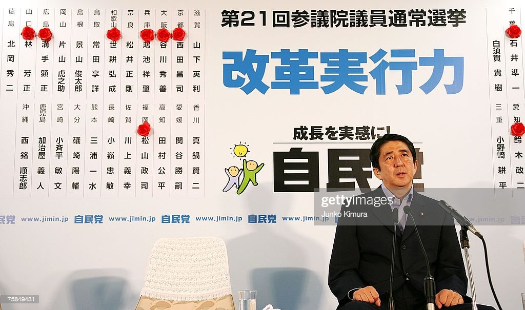 Japanese Upper House Election : ニュース写真