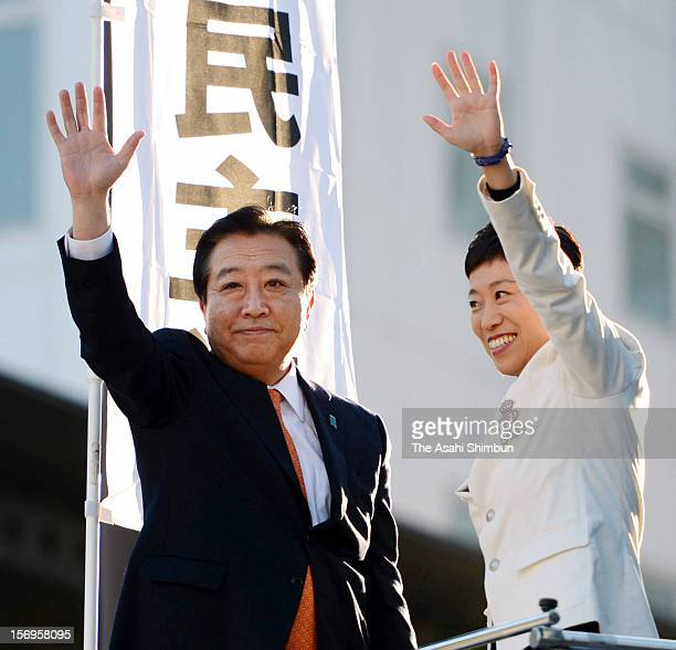 Japanese Prime Minister Yoshihiko Noda waves to supporters during his support speech for candidate Kiyomi Tsujimoto on November 25 2012 in Osaka...