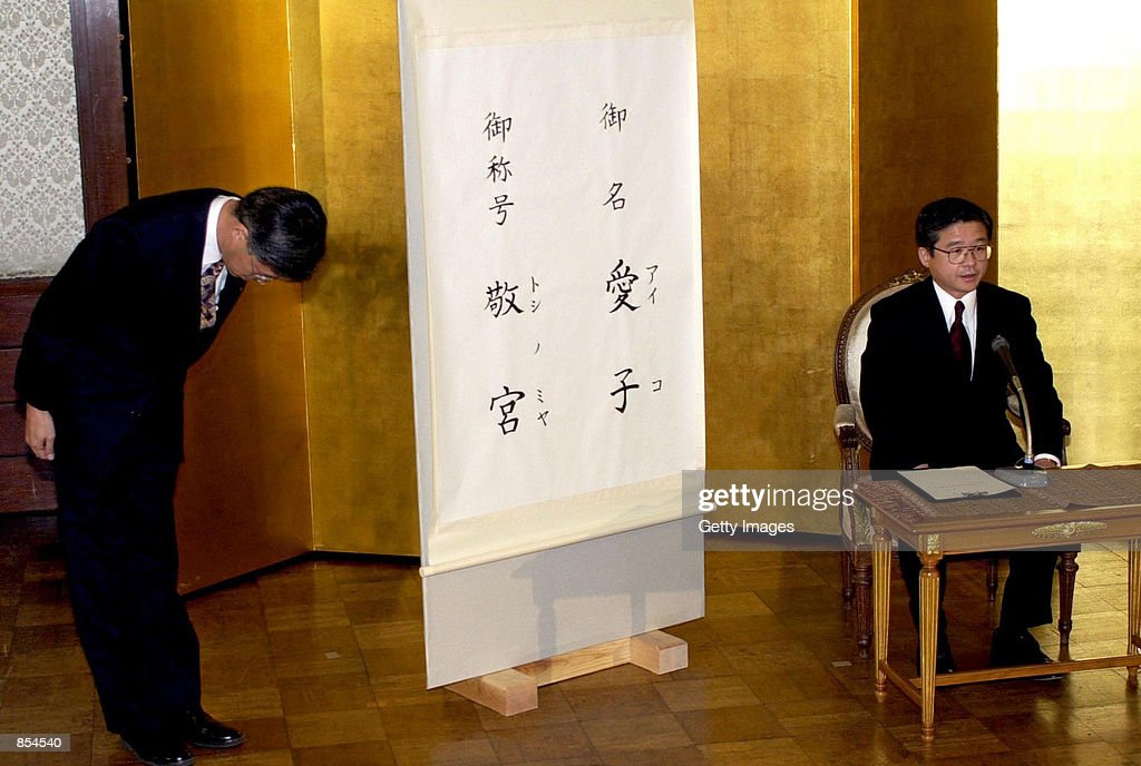 New Birth in Japan's Royal Family : News Photo